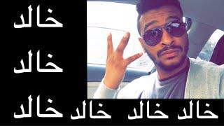 خالد عسيري : خالد خالد خالد