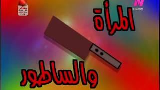 اللي فات سات ׀ المرأة والساطور