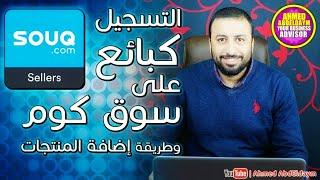 البيع على سوق دوت كوم | طريقة التسجيل واضافة المنتجات | How to sell on souq