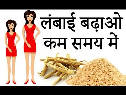 लंबाई बढ़ाए अश्वगंधा के प्रोयोग से │ Ashwagandha Ke Fayde│Benefits of Ashwagandha in Hindi│Life Care
