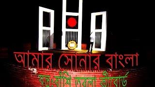 amar sonar bangla-national anthem - instrumental - Flute -(আমার সোনার বাংলা) SVS SUST