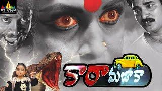 Cara Majaka | Telugu Latest Full Movies | Geethika, Sangeetha | Sri Balaji Video