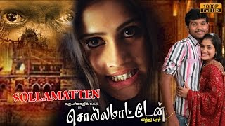 Sollamatten tamil movie   tamil horror movie   new tamil movie 2016 upload   Sakthi   Laxmi