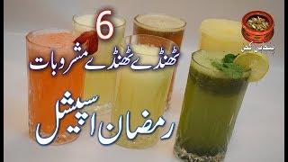 Ramazan Special Six Energy Drinks  رمضان اسپیشل چھ قسم کے جوس #Ramazan #Juices (Punjabi Kitchen)