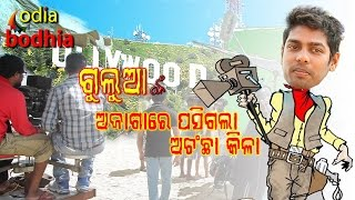 Odia Comedy video - Guluanka Ajagare Pasigala Achanchha Kila -Odia Bodhia