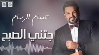 حسام الرسام - جتني الصبح ( جديد ) |  اجمل اغاني عراقية 2016
