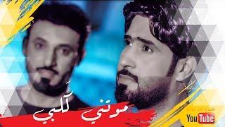 موتني كَلبي I علي الدلفي_احمد الساعدي Exclusive Music Video 2017
