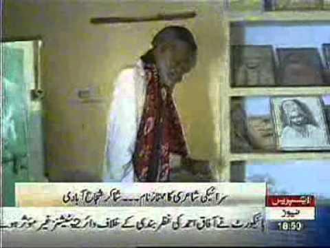 Expres news tv Shujabad Shaker Shujabadi Report