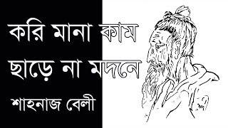 করি মানা কাম ছাড়েনা মদনে | Kori mona kam Chare na | Sahnaz Belly | শাহনাজ বেলী