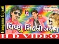 Ye Meri Mohabbat Sun | Gujarati Romantic Song 2017 | Vishnu Singh | Garba Special Song