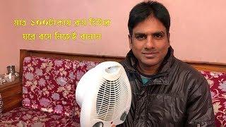 ১০০ টাকায় রুম হিটার ঘরে বসে নিজেই বানান | Room heater 100 taka | Pride of Bengal