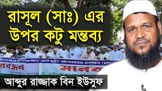 Jumar Khutba Bortoman Samajik Obostha by Abdur Razzak bin Yousuf - New Bangla Waz