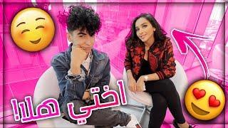 حلقة #أسألني مع اختي هلا ! ( اول مرة تطلع على القناة !)
