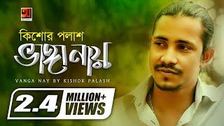 Vanga Nay | by Kishor Palash | Bangla Song 2017 | Lyrical Video | ☢☢ EXCLUSIVE ☢☢