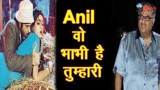 भाभी श्रीदेवी के साथ फिल्म करने के लिये अनिल कपूर ने की थी भद्दी हरकत… | Sridev | Anil Kapoor