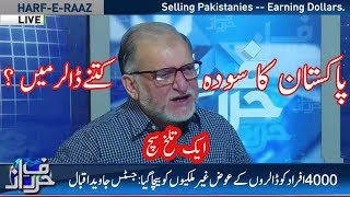 Harf E Raaz With Orya Maqbol jan | 16 April 2018 | Neo News