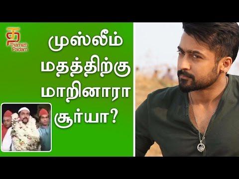 Xxx Mp4 முஸ்லீம் மதத்திற்கு மாறினாரா சூர்யா Suriya Thaana Serntha Kootam Tamil Movie Thamizh Padam 3gp Sex