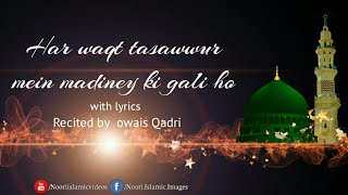 Har Waqt Tasawar Main Madinay Ki Gali Ho with lyrics - Owais Qadri