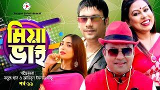 Mia Vai | Part 11 | Bangla comedy Natok | Cast: Siddiqur Rahman, Suchona Sikdar, Abid Rehan