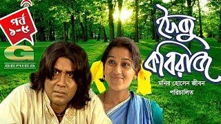 Foiju Kobiraz | Drama Serial 1 - 5 | Zahid Hasan | Dipa Khondokar | Fazlur Rahman Babu