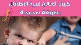 كيف تعالج غيرة الاطفال بطريقة صحيحة