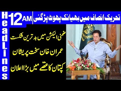 PM Imran Khan blames lack of contact  for by-poll defeat | Headlines 12 AM | 16 Oct 2018 |Dunya News