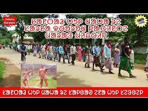 Xxx Mp4 Santal Hool Special News At Karanjia Mayurbhanj Odisha ᱠᱚᱸᱨᱚᱸᱡᱤᱭᱟ ᱨᱮ ᱢᱟᱱᱟᱣ ᱮᱱᱟ ᱥᱟᱱᱛᱟᱲ᱾ᱦᱩᱞ ᱢᱟᱦᱟ 3gp Sex