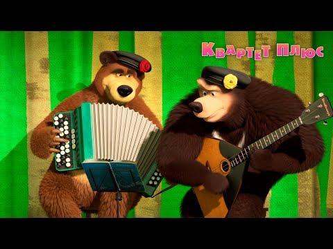 Xxx Mp4 Маша и Медведь Квартет плюс Cерия 68 Премьера ⚡️ Новая серия 3gp Sex