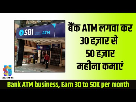 Bank ATM Business in India, Earn 30 Thousand to 50 Thousand Per Month (in Hindi)