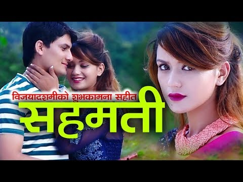 Xxx Mp4 New Song SAHAMATI सहमति By Purnakala B C Shishir Bhusal Ft Rajesh Sarika 2074 2017 3gp Sex