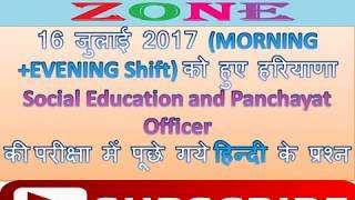 16 जुलाई 2017 (MORNING +EVENING Shift) को हुए हरियाणा  Social Education officer के हिन्दी के प्रश्न