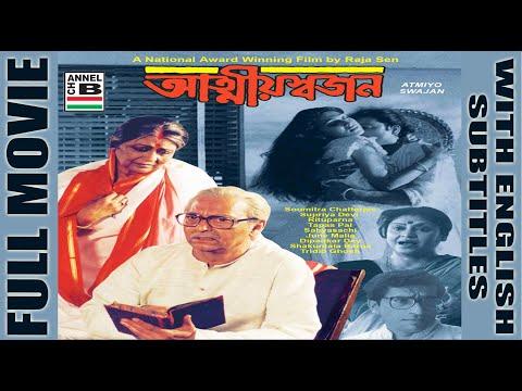 Xxx Mp4 Atmiyo Swajan আত্মীয় স্বজন Soumitra Supriya Rituparna Tapas National Award Winning Film 3gp Sex