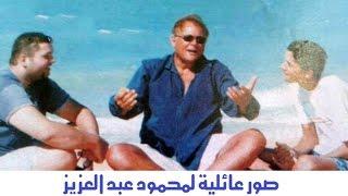 صور نادرة لمحمود عبد العزيز لابنائة وزوجاته وامه
