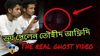 Bangla New ghost video | ভয় পেলেন তৌহীদ আফ্রিদি | bangla new real ghost video 2017 | Bindash robi