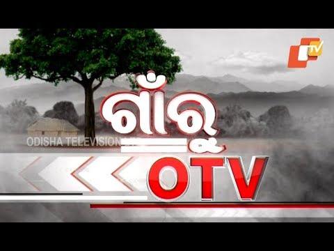 Xxx Mp4 Gaon Ru OTV 14 Dec 2018 ଗାଁରୁ ଓଟିଭି Odisha TV 3gp Sex