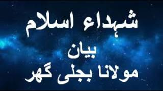 pashto bayan shohada e islam maulana bijligar sahab پشتو بیان شہداء اسلام مولانا بجلی گھر