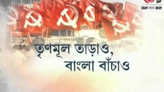 CPIM BRIGADE: Trinamool Tarao Bangla Banchao
