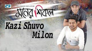 Moner Shikol | Kazi Shuvo | Milon | Super Hits Album | Audio Jukebox | Bangla New Song