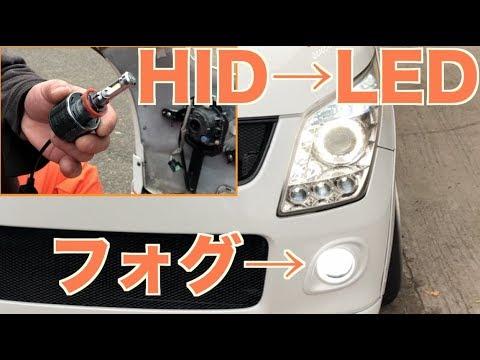 fcl.さんの新型LEDフォグシングル球を取付してHIDと比較してみた!