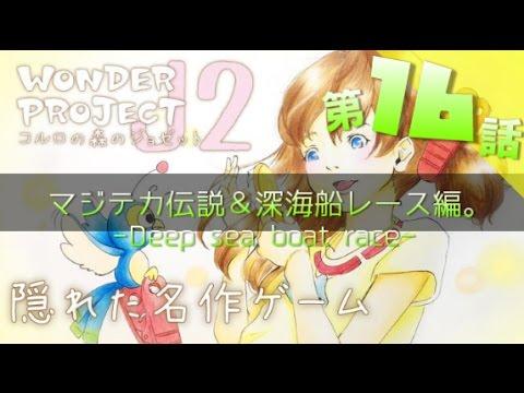 【隠れた名作ゲーム】ワンダープロジェクトJ2 実況プレイ part16