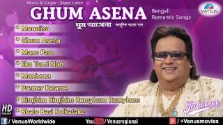 Ghum Asena (Bengali Romantic Songs) (Audio Jukebox)