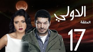 مسلسل الدولي | باسم سمرة . رانيا يوسف - الحلقة | 17| EL Dawly Series Eps