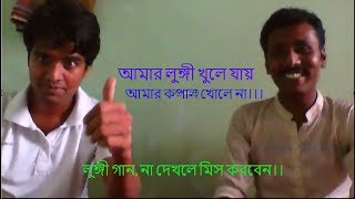 আমার লুঙ্গী খুলে যায়, আমার কপাল খোলে না । New Bangla Cover Song  । Istiaq Product