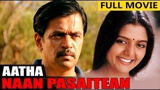 Tamil Full Movie Aatha Naan Paasayiten | Ft. Arjun Sarja, Bhanupriya