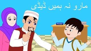 Maro Na Hamay Daddy and More | مارو نہ ہمیں ڈیڈی | Urdu Nursery Rhymes for Babies