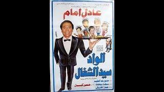 ملك الكوميديا عادل امام فى مسرحية الواد سيد الشغال