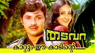 Kaattum Ee Kaadinte... | Thadavara | Superhit Malayalam Movie Song