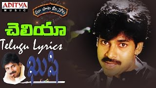 Cheliya Full Song With Telugu Lyrics II