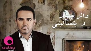 Wael Jassar - We btes2aleeni 2017 | وائل جسار ـ  وبتسأليني