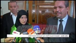 زهرة هني من الجزائرتفتك المركز الاول في الجائزة الدولية للقران الكريم في دبي